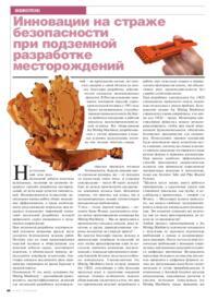 Журнал Инновации на страже безопасности при подземной разработке месторождений
