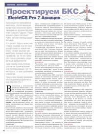 Журнал Проектируем БКС. ElectriCS Pro 7 Авиация