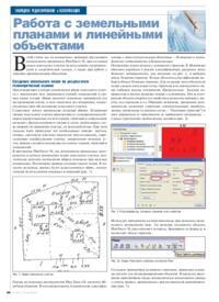 Журнал Работа с земельными планами и линейными объектами