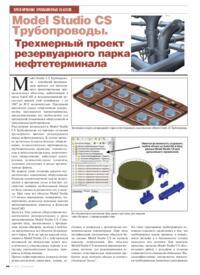 Журнал Model Studio CS Трубопроводы. Трехмерный проект резервуарного парка нефтетерминала