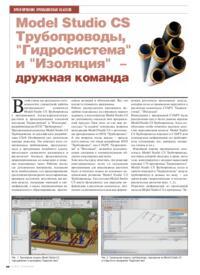 Журнал Model Studio CS Трубопроводы, Гидросистема и Изоляция - дружная команда