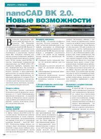 Журнал nanoCAD ВК 2.0. Новые возможности