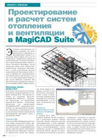 Журнал Проектирование и расчет систем отопления и вентиляции в MagiCAD Suite