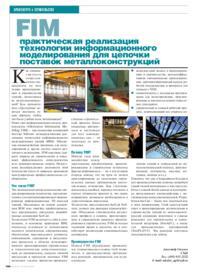 Журнал StruPLANT evolution. Единое структурное решение для промышленных предприятий