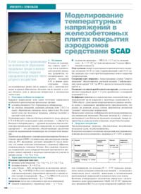 Журнал Моделирование температурных напряжений в железобетонных плитах покрытия аэродромов средствами SCAD