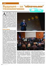 Журнал Будущее - за облачными технологиями