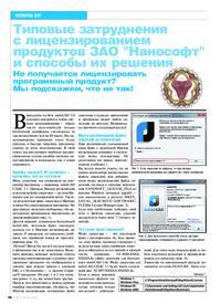 Журнал Типовые затруднения с лицензированием продуктов ЗАО Нанософт и способы их решения