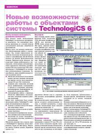 Журнал Новые возможности работы с объектами системы TechnologiCS 6
