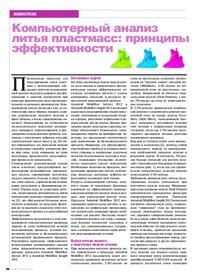 Журнал Компьютерный анализ литья пластмасс: принципы эффективности