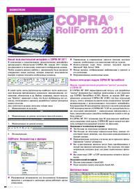 Журнал COPRA RollForm 2011