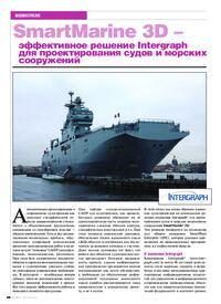 Журнал SmartMarine 3D - эффективное решение Intergraph для проектирования судов и морских сооружений