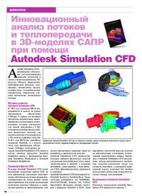 Журнал Инновационный анализ потоков и теплопередачи в 3D-моделях САПР при помощи Autodesk Simulation CFD