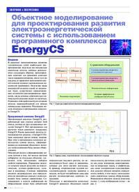 Журнал Объектное моделирование для проектирования развития электроэнергетической системы с использованием программного комплекса EnergyCS
