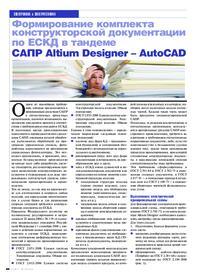 Журнал Формирование комплекта конструкторской документации по ЕСКД в тандеме САПР Altium Designer - AutoCAD