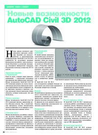 Журнал Новые возможности AutoCAD Civil 3D 2012