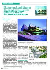 Журнал Darmstadtium. Архитектурные мастерские fs-architekten и Chalabi architects & partners. И их удивительный проект