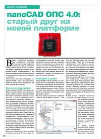 Журнал nanoCAD ОПС 4.0: старый друг на новой платформе