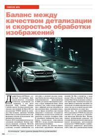 Журнал Баланс между качеством детализации и скоростью обработки изображений