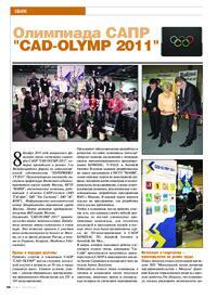 Журнал Олимпиада САПР