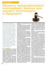 Журнал Минюст предупреждает: контрафакт опасен для вашего настоящего и будущего