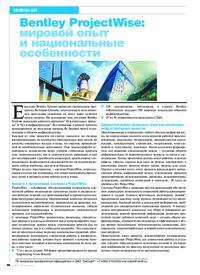 Журнал Bentley ProjectWise: мировой опыт и национальные особенности