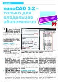 Журнал nanoCAD 3.2 - только для владельцев абонементов