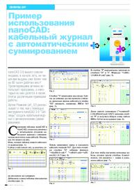 Журнал Пример использования nanoCAD: кабельный журнал с автоматическим суммированием