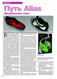 Журнал Путь Alias