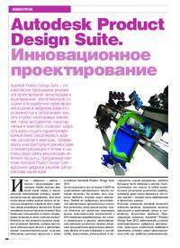 Журнал Autodesk Product Design Suite. Инновационное проектирование