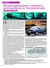 Журнал Моделирование тюнинга автомобиля в технологиях Autodesk