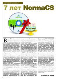 Журнал 7 лет NormaCS