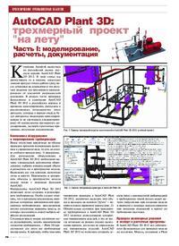 Журнал AutoCAD Plant 3D: трехмерный проект на лету. Часть I: моделирование, расчеты, документация