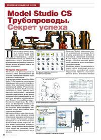 Журнал Model Studio CS Трубопроводы. Секрет успеха