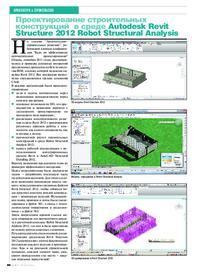 Журнал Проектирование строительных конструкций в среде Autodesk Revit Structure 2012 и Robot Structural Analysis