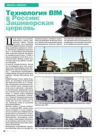 Журнал Технология BIM в России: Зашиверская церковь