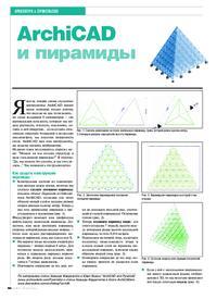 Журнал ArchiCAD и пирамиды