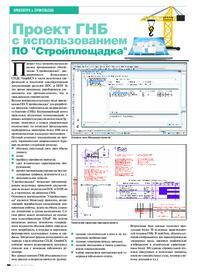 Журнал Проект ГНБ с использованием ПО Стройплощадка