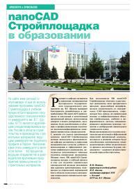 Журнал nanoCAD Стройплощадка в образовании