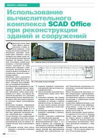 Журнал Использование вычислительного комплекса SCAD Office при реконструкции зданий и сооружений