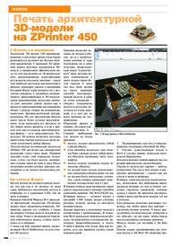 Журнал Печать архитектурной 3D-модели на ZPrinter 450