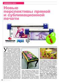 Журнал Новые перспективы прямой и сублимационной печати