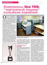 Журнал Комплексы Oce TDS: чертежный лоцман колыбели кораблей