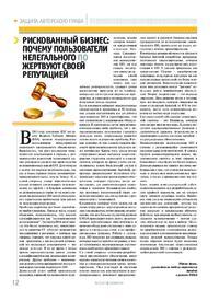Журнал Рискованный бизнес: почему пользователи нелегального ПО жертвуют своей репутацией