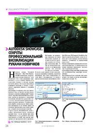 Журнал Autodesk Showcase. Секреты профессиональной визуализации руками новичков