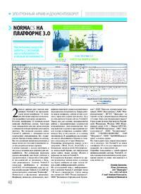 Журнал NormaCS на платформе 3.0