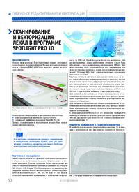 Журнал Сканирование и векторизация лекал в программе Spotlight Pro 10
