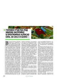 Журнал Генплан участка под жилую застройку в программах AutoCAD Civil 3D 2012 и GeoniCS
