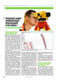 Журнал Решение задач инженерных изысканий в ПК GeoniCS