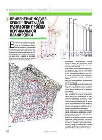 Журнал Применение модуля GeoniCS Трассы для разработки проекта вертикальной планировки