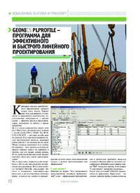 Журнал GeoniCS Plprofile - программа для эффективного и быстрого линейного проектирования